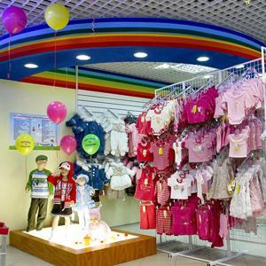 Детские магазины Ремонтного