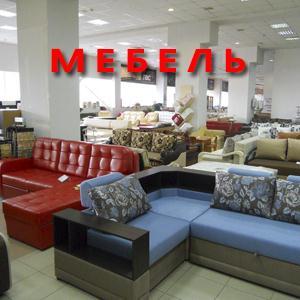 Магазины мебели Ремонтного