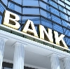 Банки в Ремонтном