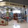 Книжные магазины в Ремонтном